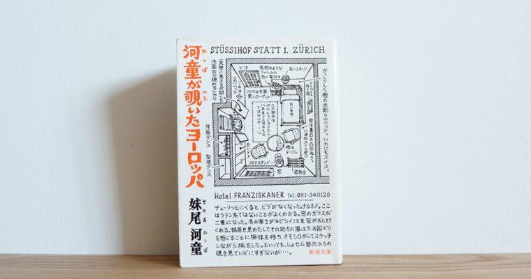 【旅と本】河童が覗いたヨーロッパ