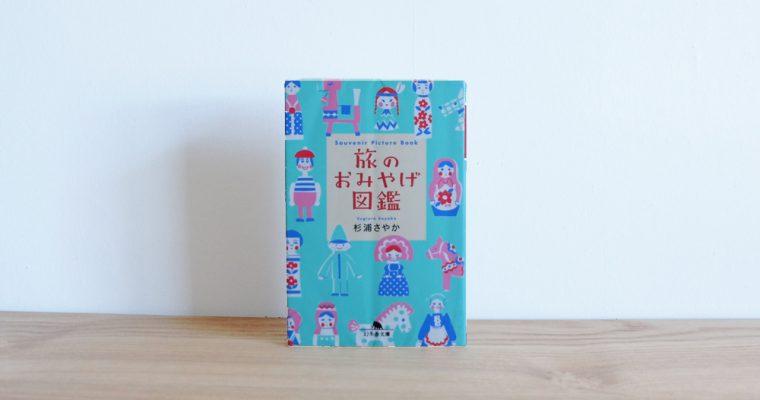 【旅と本】旅のおみやげ図鑑