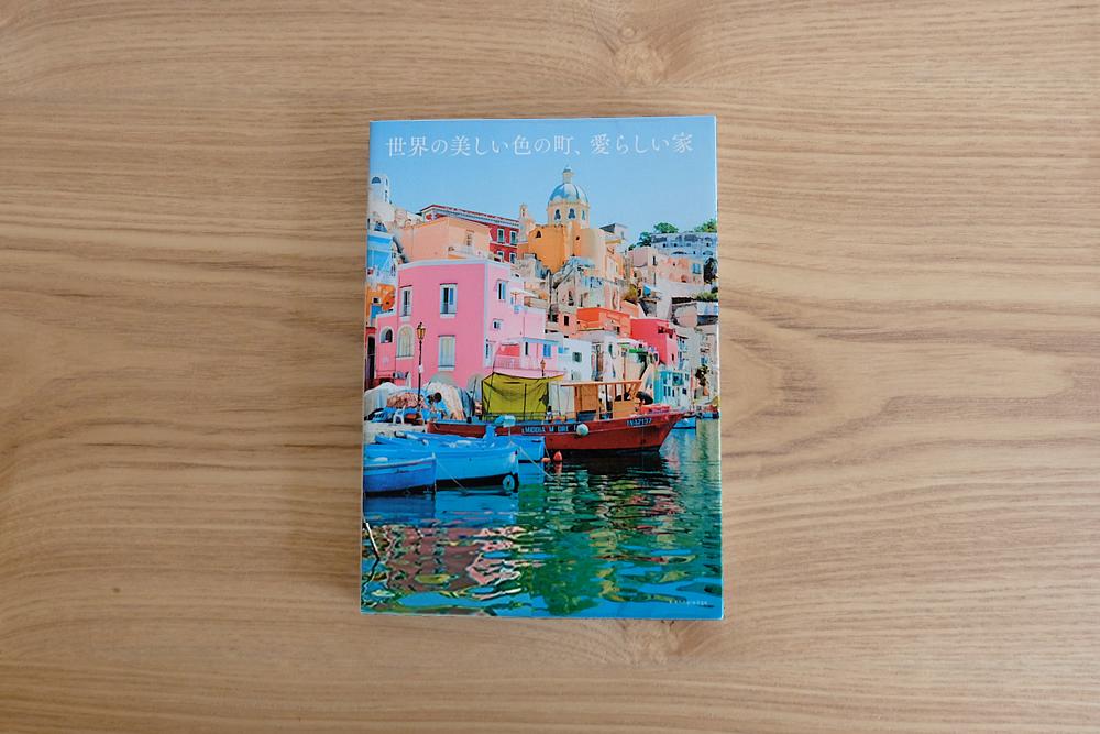 【旅と本】世界の美しい色の町、愛らしい家