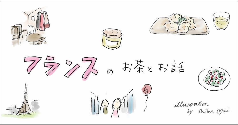 お茶会絵日記・フランス