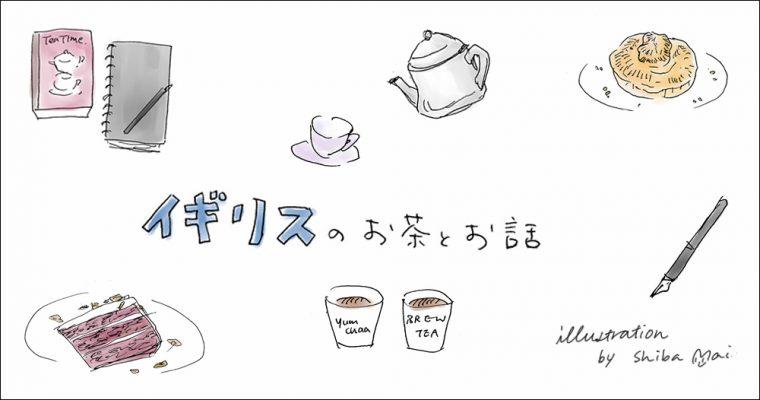 お茶会絵日記・イギリス
