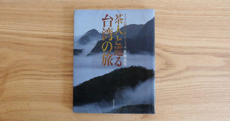 【旅と本】茶人と巡る台湾の旅