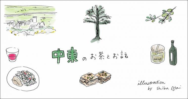 お茶会絵日記・中東