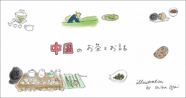 【お茶会絵日記】中国