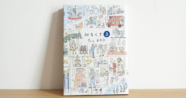 【旅と本】みちくさ3