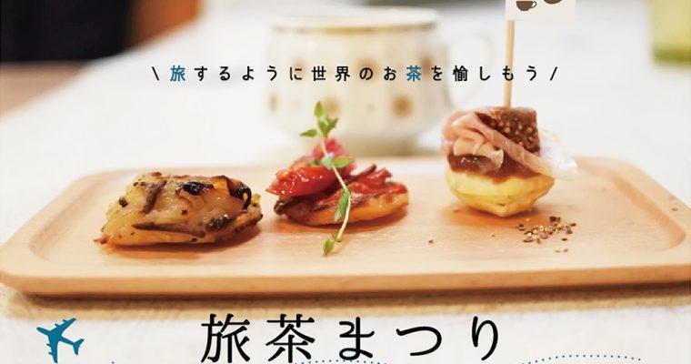 【イベント】3/24(日)「旅茶まつり」開催のお知らせ