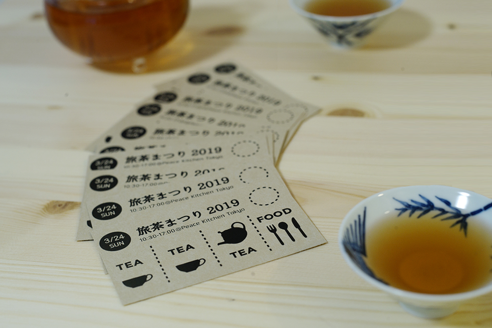 【イベント】3/24(日)旅茶まつり:チケットとタイムスケジュールが出来ました
