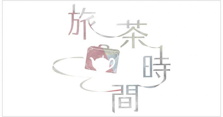 旅茶のロゴができました